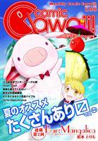 月刊コミックCawaii! vol.6 8月号