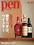 Pen(ペン) 2014年11月15日