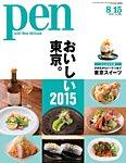 Pen(ペン) 2015年8/15号