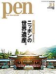 Pen(ペン) 2016年3/1号