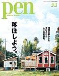 Pen(ペン) 2016年4/1号