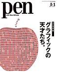 Pen(ペン) 2016年5/1号
