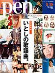 Pen(ペン) 2016年5/15号