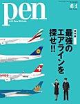 Pen(ペン) 2016年6/1号