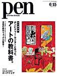 Pen(ペン) 2016年6/15号
