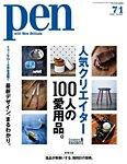 Pen(ペン) 2016年7/1号