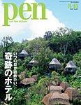 Pen(ペン) 2016年8/15号