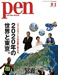 Pen(ペン) 2016年9/1号
