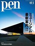 Pen(ペン) 2016年10/1号