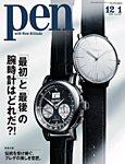 Pen(ペン) 2016年12/1号