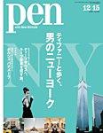 Pen(ペン) 2016年12/15号