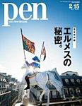 Pen(ペン) 2017年2/15号