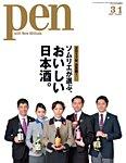 Pen(ペン) 2017年3/1号
