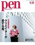 Pen(ペン) 2017年3/15号
