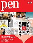Pen(ペン) 2017年4/15号