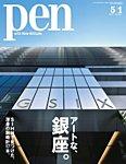 Pen(ペン) 2017年5/1号