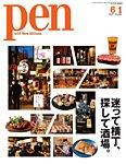 Pen(ペン) 2017年6/1号