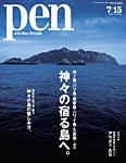 Pen(ペン) 2017年7/15号