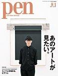 Pen(ペン) 2017年8/1号