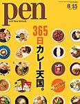 Pen(ペン) 2017年8/15号
