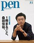 Pen(ペン) 2017年9/1号