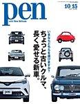 Pen(ペン) 2017年10/15号