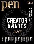 Pen(ペン) 2017年12/15号