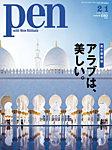 Pen(ペン) 2018年2/1号