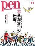 Pen(ペン) 2018年3/1号
