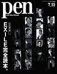 Pen(ペン) 2018年7/15号