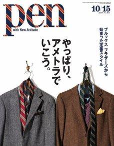 Pen(ペン) 2018年10/15号