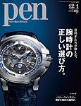 Pen(ペン) 2018年12/1号