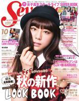 Seventeen 2014年10月号
