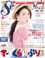 Seventeen 2015年9月号