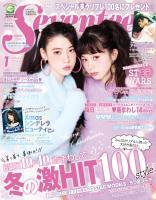 Seventeen 2016年1月号