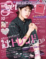 Seventeen 2017年10月号