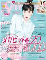 Seventeen 2018年3月号