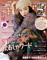 Seventeen 2018年10月号