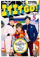 NHKテレビ エイエイGO!  2018年5月号