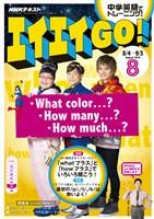 NHKテレビ エイエイGO!  2018年8月号