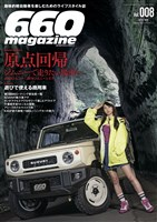 660magazine Vol.008