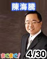 【陳海騰】陳海騰(ちんかいとう)の「日中ビジネス!トップ人脈の架け橋」 2013/04/30 発売号