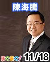 【陳海騰】陳海騰(ちんかいとう)の「日中ビジネス!トップ人脈の架け橋」 2013/11/18 発売号