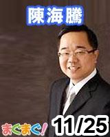 【陳海騰】陳海騰(ちんかいとう)の「日中ビジネス!トップ人脈の架け橋」 2013/11/25 発売号
