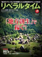 月刊リベラルタイム 2015年10月号