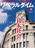 月刊リベラルタイム 2015年12月号