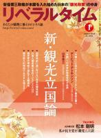 月刊リベラルタイム 2016年1月号