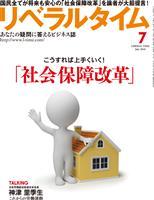 月刊リベラルタイム 2016年7月号