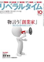 月刊リベラルタイム 2016年10月号