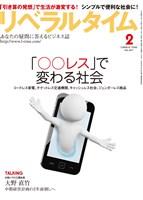 月刊リベラルタイム 2017年2月号